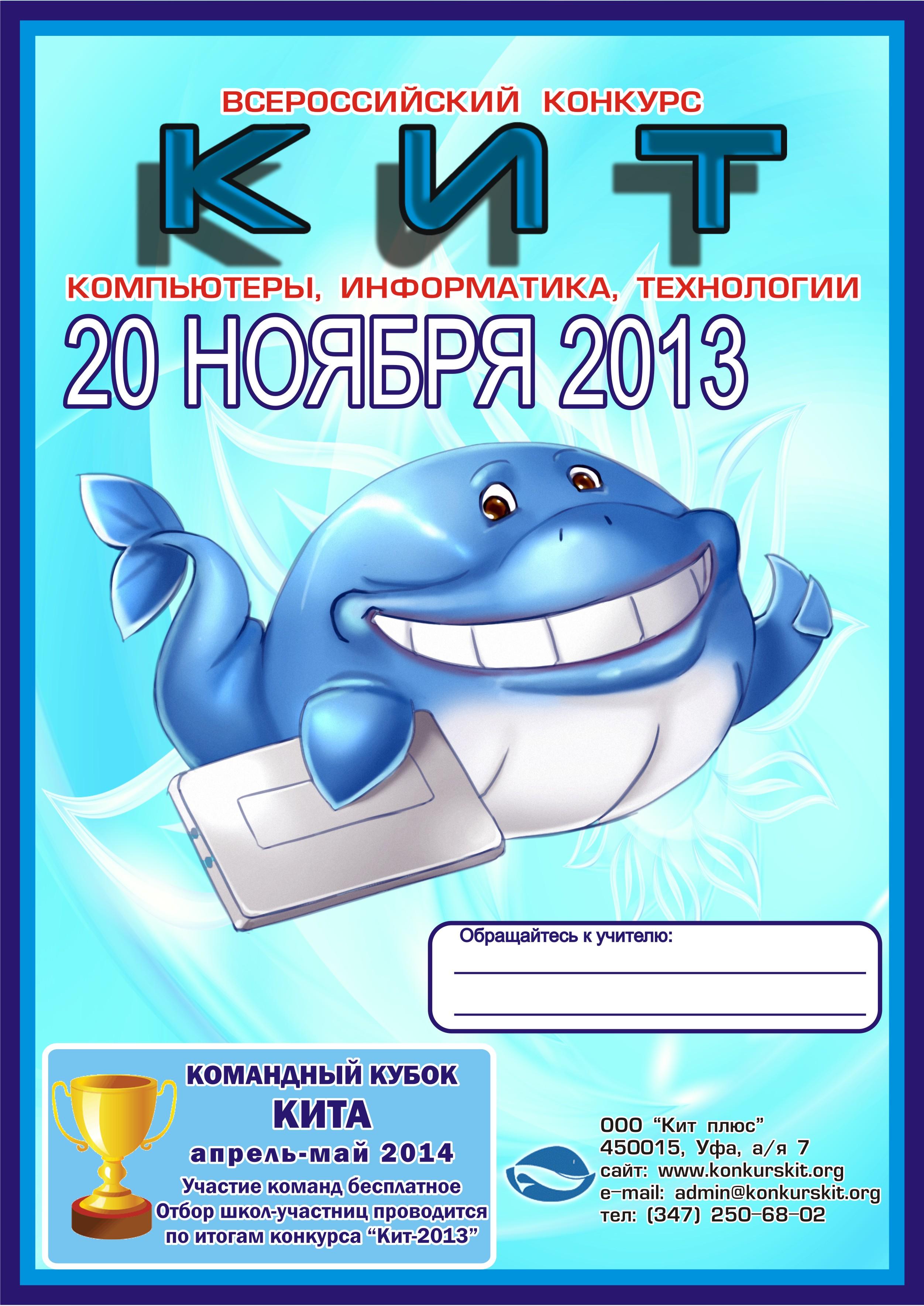 http://konkurskit.org/doc/afisha_kit_13.jpg